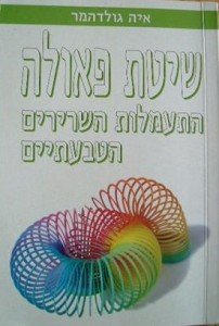 book_heb_2